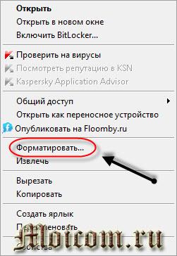 Как отформатировать флешку - стандартно, форматировать
