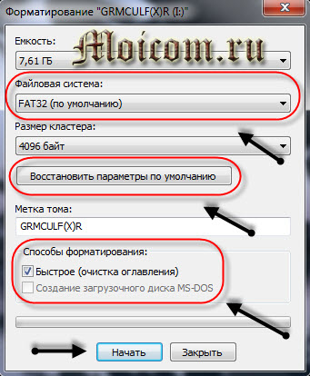 Как отформатировать флешку - стандартно, выбор параметров