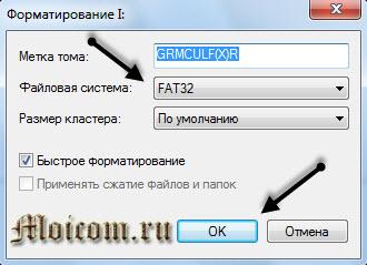 Как отформатировать флешку - управление дисками, опции форматирования