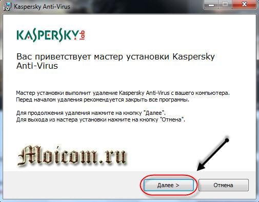 Как удалить антивирус Касперского - мастер удаления