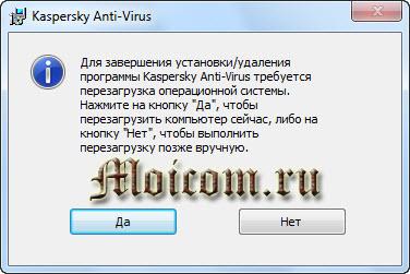 Как удалить антивирус Касперского - перезагрузка компьютера