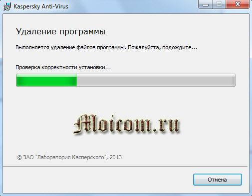 Как удалить антивирус Касперского - удаление файлов