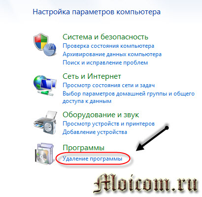 Как удалить антивирус Касперского - удаление программы