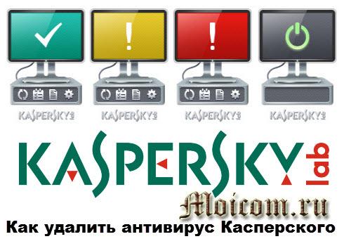 Как удалить антивирус Касперского