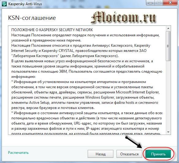 Как установить антивирус Касперского - ksn-соглашение