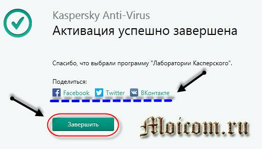 Как установить антивирус Касперского - поделиться и завершить