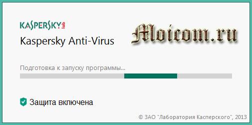 Как установить антивирус Касперского - подготовка к запуску