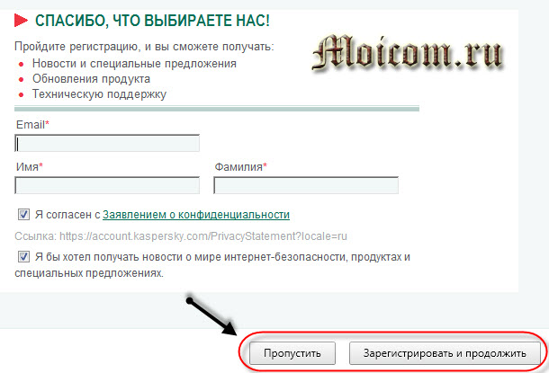 Как установить антивирус Касперского - пропустить или зарегистрироваться