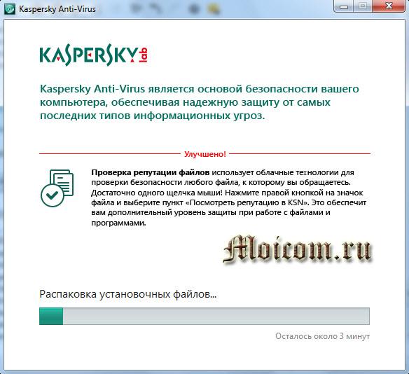 Как установить антивирус Касперского - распаковка файлов