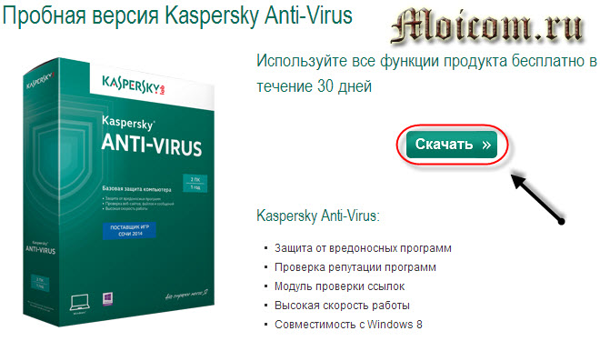 Как установить антивирус Касперского - скачать
