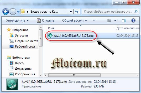 Как установить антивирус Касперского - установочный файл