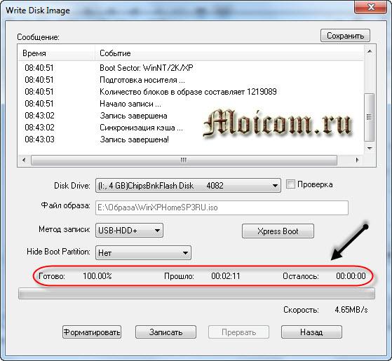 Загрузочная флешка Windows XP - ultraiso, готово
