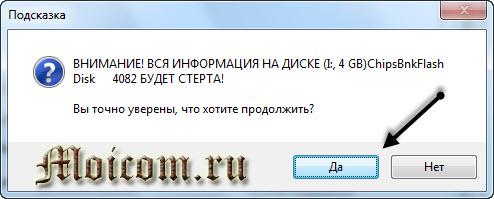 Загрузочная флешка Windows XP - ultraiso, подсказка