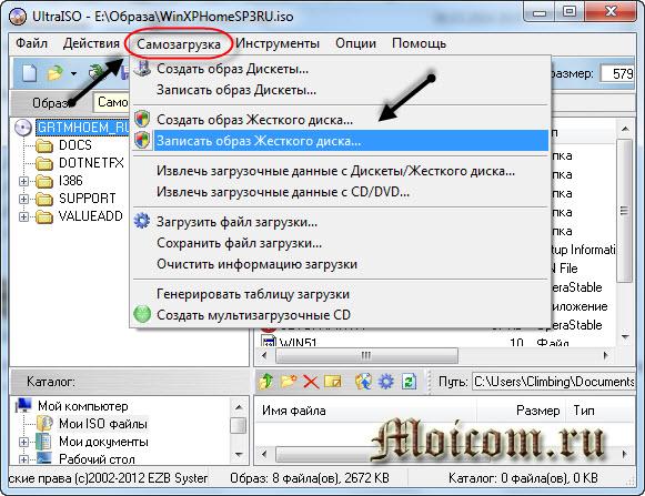 Загрузочная флешка Windows XP - ultraiso, самозагрузка