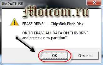 Загрузочная флешка Windows XP - winsetupfromusb, создание раздела