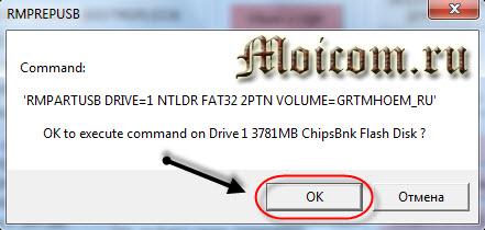 Загрузочная флешка Windows XP - winsetupfromusb, запуск команды