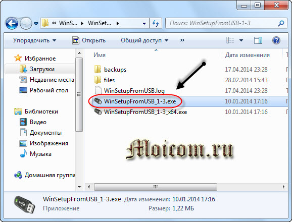 Загрузочная флешка Windows XP - запуск winsetupfromusb