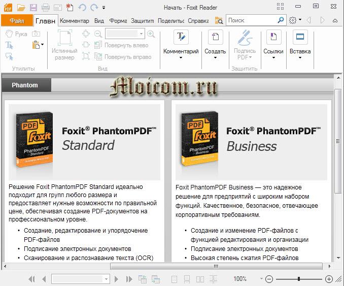 Как открыть файл pdf - Foxit reader