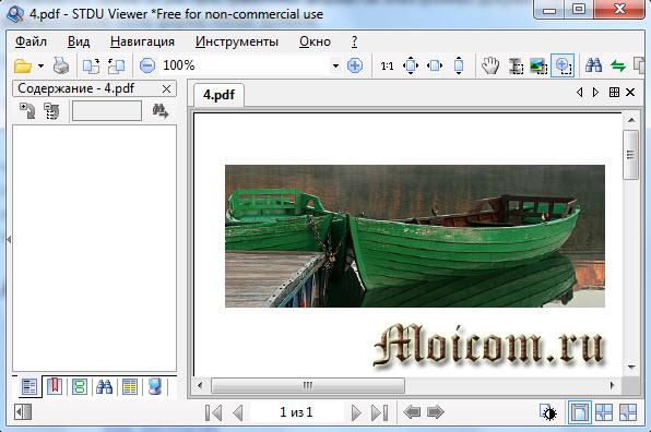 Как открыть файл pdf - Stdu viewer