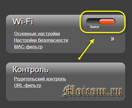 Ноутбук не видит wi-fi - вай фай выключен