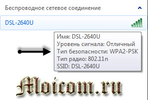 Ноутбук не видит wi-fi - защищенная беспроводная сеть