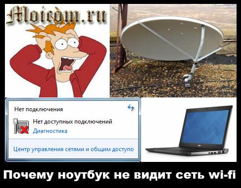 Почему ноутбук не видит сеть wi-fi