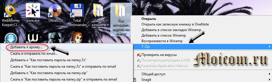 Как поставить пароль на папку - 7-zip, добавить к архиву