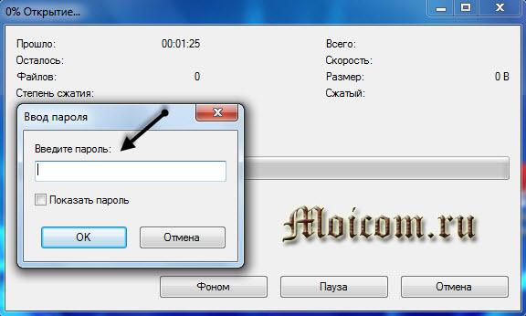 Как поставить пароль на папку - 7-zip, необходимо ввести пароль