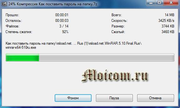 Как поставить пароль на папку - 7-zip, процесс создания архива