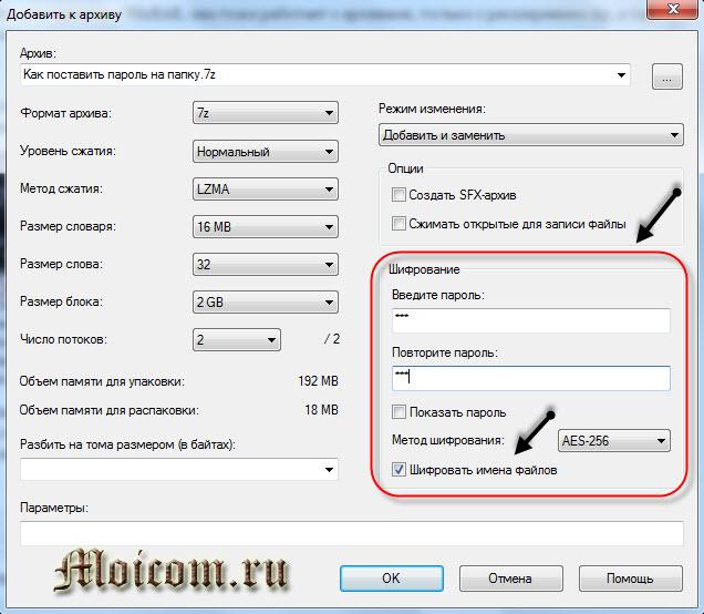 Как поставить пароль на папку - 7-zip, введите пароль
