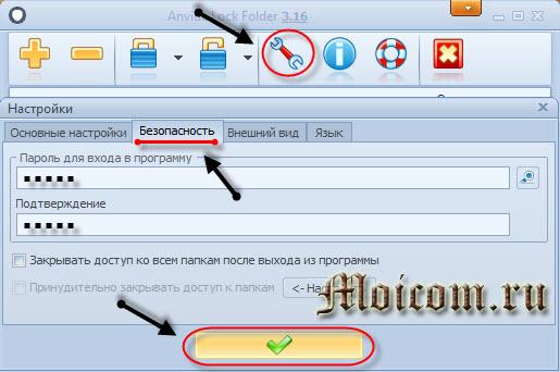 Как поставить пароль на папку - Anvide lock folder, безопасность