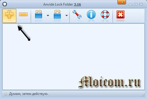 Как поставить пароль на папку - Anvide lock folder, добавить папку