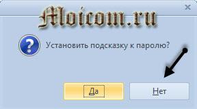 Как поставить пароль на папку - Anvide lock folder, установка подсказки