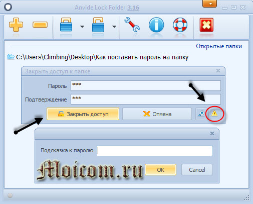 Как поставить пароль на папку - Anvide lock folder, закрываем доступ к папке