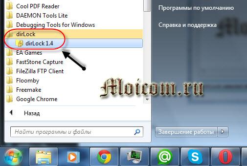 Как поставить пароль на папку - Dirlock 1.4