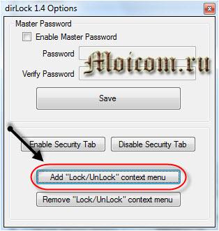 Как поставить пароль на папку - Dirlock, добавляем строку