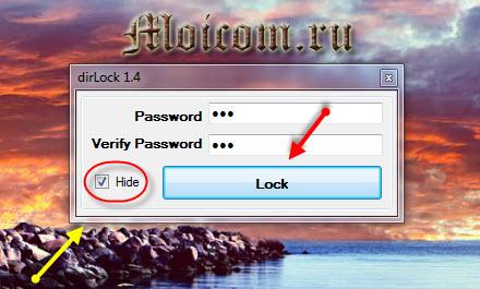 Как поставить пароль на папку - Dirlock, набираем пароль