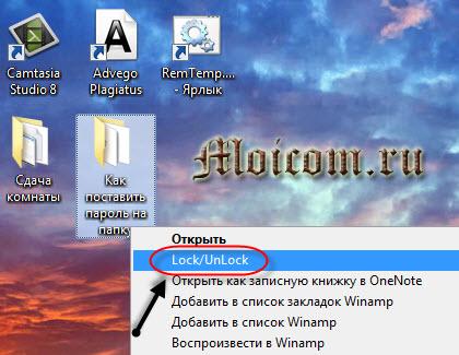 Как поставить пароль на папку - Dirlock, закрыть или открыть