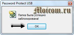 Как поставить пароль на папку - Password protect usb, папка заблокирована