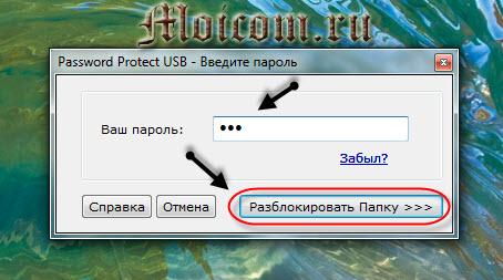 Как поставить пароль на папку - Password protect usb, разблокируем папку
