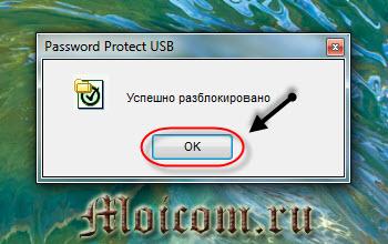 Как поставить пароль на папку - Password protect usb, успешно разблокировано