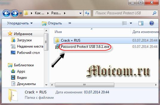 Как поставить пароль на папку - Password protect usb, установка