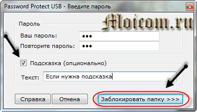 Как поставить пароль на папку - Password protect usb, ввод пароля и подсказки