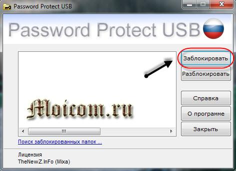 Как поставить пароль на папку - Password protect usb, заблокировать