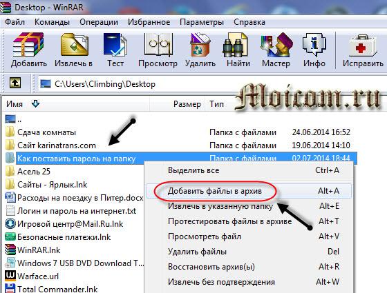 Как поставить пароль на папку - WinRAR, добавить файлы в архив