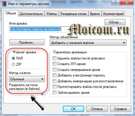 Как поставить пароль на папку - WinRAR, формат архива и другие опции