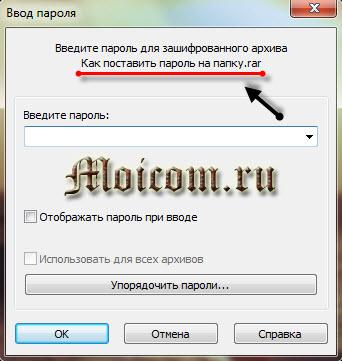 Как поставить пароль на папку - WinRAR, проверка зашифрованного архива