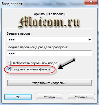 Как поставить пароль на папку - WinRAR, шифровать имена файлов