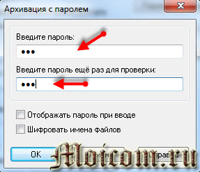 Как поставить пароль на папку - WinRAR, введите пароль