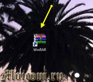 Как поставить пароль на папку - программа WinRAR